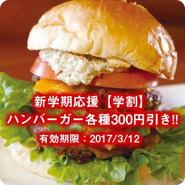 新学期応援【学割】2017.3.12まで