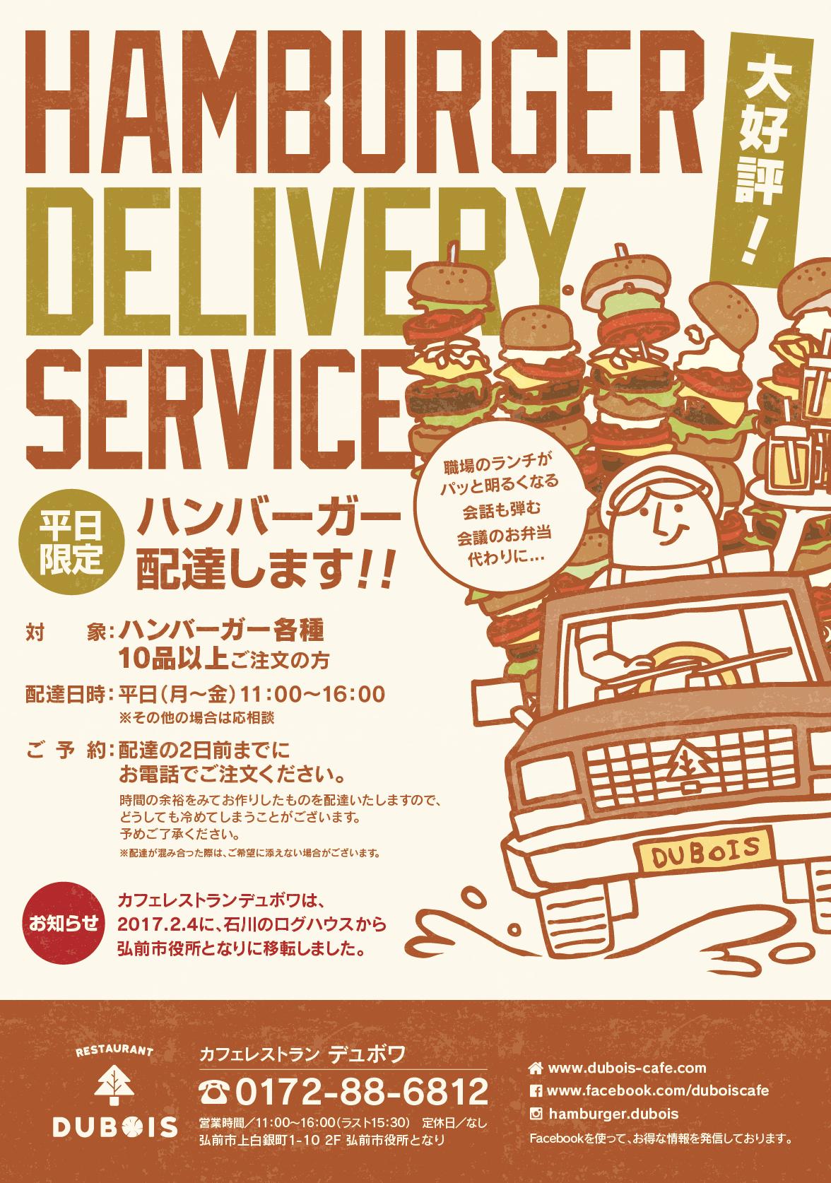 【平日限定】ハンバーガー配達します!!